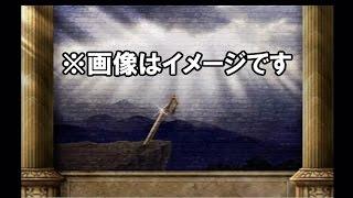 【お約束】ラングリッサー → メサイヤンソード