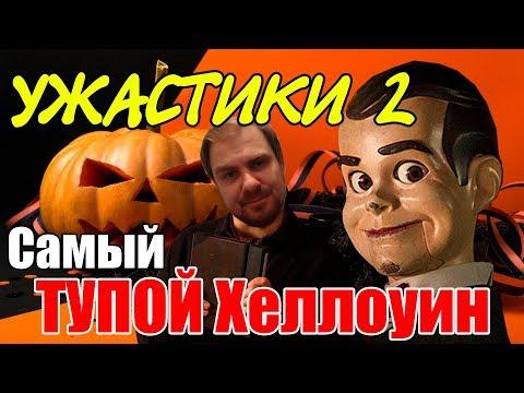 Кадры из фильма Ужастики 2: Беспокойный Хеллоуин