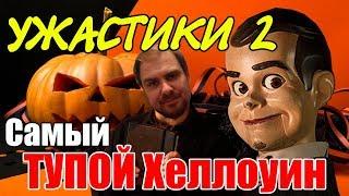 Обзор фильма Ужастики 2: Беспокойный Хеллоуин 2018 / Кинонист - Выпуск № 24