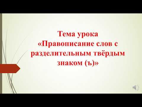 Тема урока «Разделительный твёрдый знак»