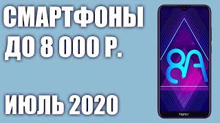 ТОП—8. Лучшие смартфоны до 8000 рублей. Июнь 2020 года. Рейтинг!