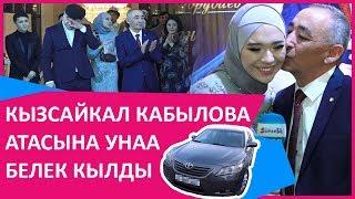 Download lagu Кызсайкал Кабылова атасына унаа белек кылса, Эрнест Бөрүбаев элди ыйлатты