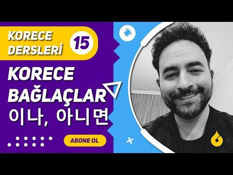 """🇰🇷 Korece Dersi 15/60: Korece bağlaçlar 이나, 아니면 ile """"veya"""" demek"""