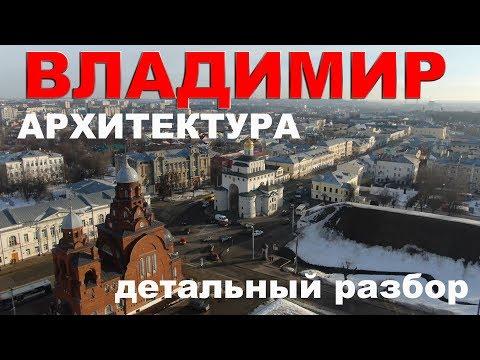 Владимир - город с тысячелетней историей.