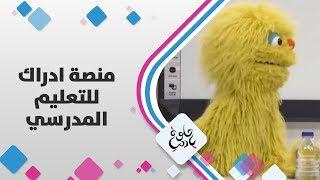 احمد الخطيب ونذير الخوالدة - منصة ادراك للتعليم المدرسي