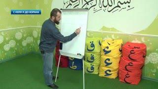 С нуля и до Корана: урок №12