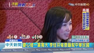 20191209中天新聞 李佳芬參加紐約造勢 上千僑胞傾情挺韓