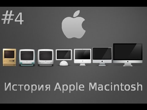 Apple Macintosh и Mac OS X. Часть 4: X значит 10