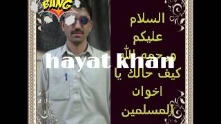 hayat khan p k pashto songs