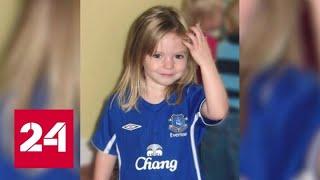 Фото Дело Мэдди Маккан: немецкая полиция нашла предполагаемого похитителя британской девочки - Россия 24
