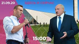 Беларусь после большого марша / Навальный требует вернуть одежду / Евро по 90 рублей