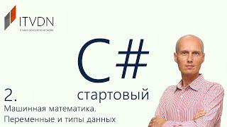 Обучение C# (c sharp) для начинающих. Урок 2. Машинная математика и системы исчисления.
