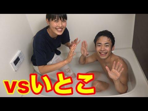 いとこの女の子とダイラタンシー風呂で奇跡が起きた!!