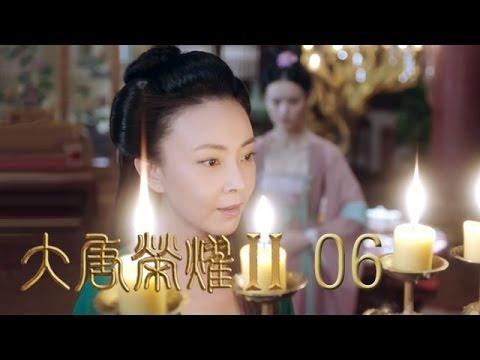 《大唐榮耀2》 The Glory of Tang Dynasty Ⅱ【未刪減版】第6集(景甜、任嘉倫、萬茜、舒暢主演)