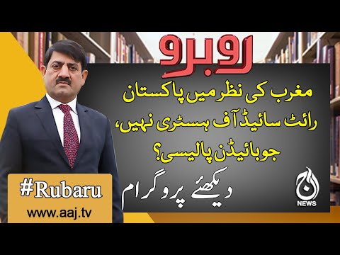 Rubaroo | America | Biden VS Trump | 13 November 2020 | Aaj News