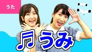 【♪うた】うみ【こどものうた・童謡・唱歌】Japanese Children's Song