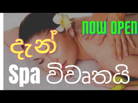 Latest news  massage centers   spa's allowed to open   ස්පා ඇරලා  ඉස්කොල වහලා