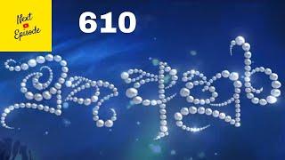 MUTHU AHURA මුතු අහුර 610 29th September 2020 Thumbnail