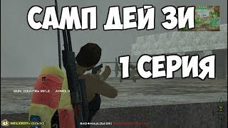 SAMP DAY Z / САМП ДЕЙ ЗИ ( Surv-Zone )