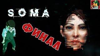 SOMA - Финальный кирпич