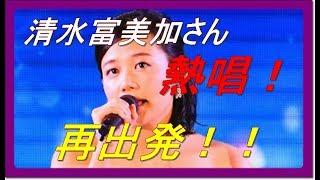 チャンネル登録はこちら ➡http://ur0.pw/EzXa 【説明欄】 「女優の清水...