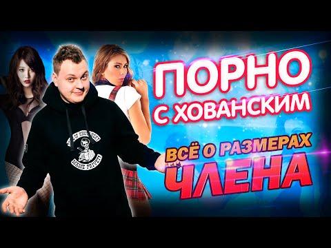 Средняя длина члена в России у мужчин