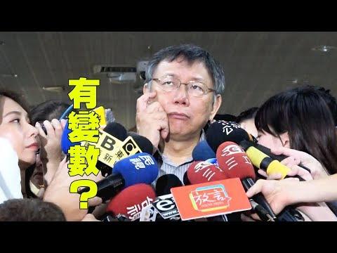 【阿北談時事】柯文哲:新興傳染病在台北市一定會出現所以我們都有監控