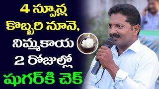 Sugar Controlled in 2 Days   Veeramachaneni Diet   #TeluguTvOnline ...