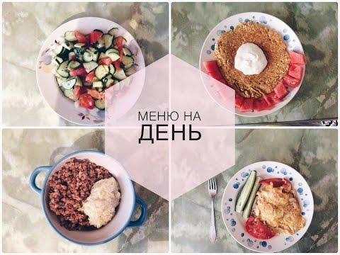 Детское меню на день - semya-