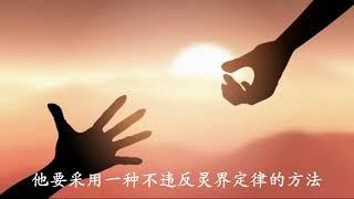 廣傳福音(國語)