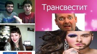 """Чат рулетка """"ТРАНСВЕСТИТ"""" Выпуск №37"""