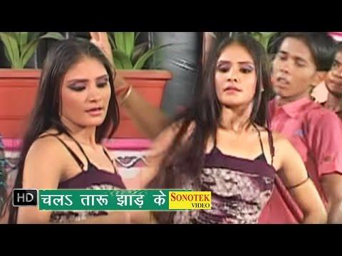 Chala Taru Jhar Ke || चला तारु झाड़ के  || Bhojpuri Hot Songs