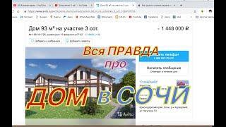 Суровая правда про покупку дома в Сочи. 1 часть.