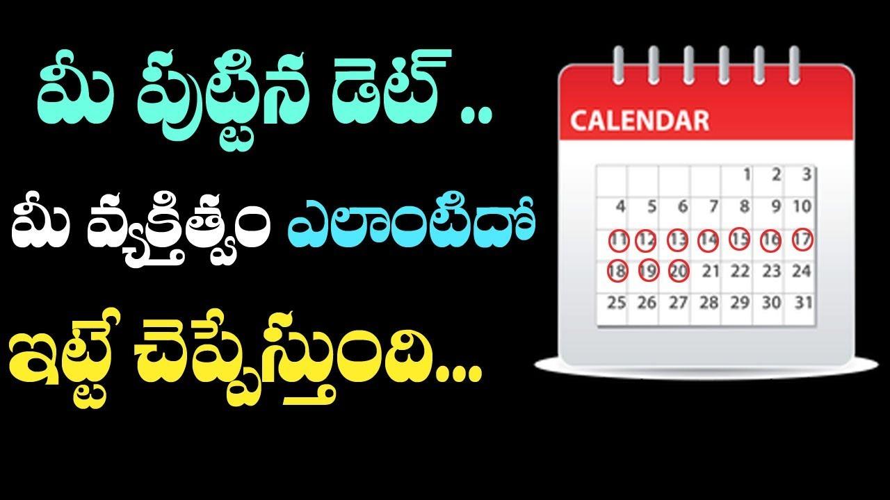 మీ పుట్టిన డేటే      మీ వ్యక్తిత్వం ఎలాంటిదో ఇట్టే చెప్పేస్తుంది  |date of  birth astrology