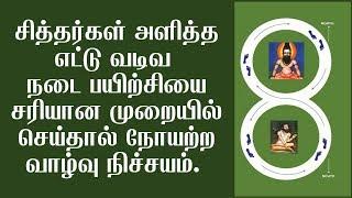 பிரமிக்க வைக்கும் 8 வடிவ நடை பயிற்சி   8 shaped walking benefits in tamil