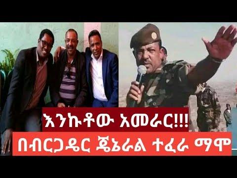 ETHIOPIA: እንኩቶው አመራር- ብርጋዴር ጄኔራል ተፈራ ማሞ/fiteh magazine//Mirt Media News now 2020