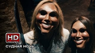 Судная ночь - Русский трейлер
