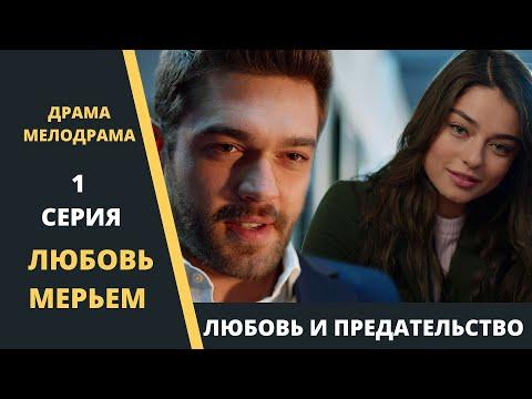 Любовь Мерьем 1 серия. Содержание и обзор турецкого сериала в русской озвучке
