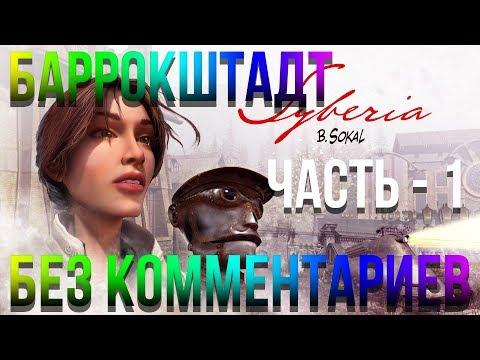 Syberia - #5 Прохождение - Баррокштадт - Часть - 1 Без комментариев