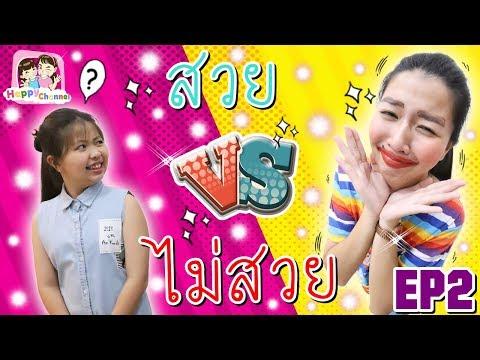 สวย VS ไม่สวย EP2 พี่ฟิล์ม น้องฟิวส์ Happy Channel