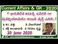 Daily Current Affairs in Telugu   30-06- 2020  CA MCQ   Shine India-RK Tutorial Daily News Analysis