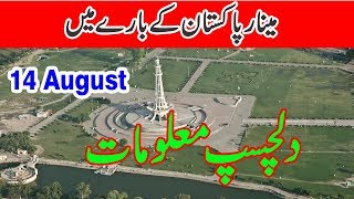 Interesting Facts about Minar-e-Pakistan Iqbal Park - 14 august 2018 Urdu Talk Shows