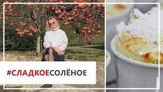 Рецепт суфле с маракуйей от Юлии Высоцкой | #сладкоесолёное №18