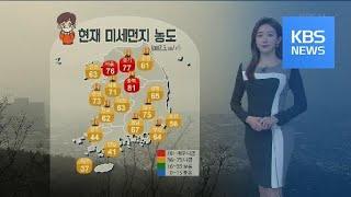 [날씨] 전국 대부분 미세먼지 '나쁨' / KBS뉴스(…