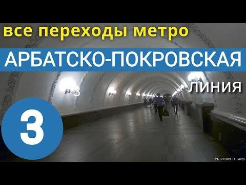 Арбатско-Покровская линия метро. Все переходы // 30 июля 2019