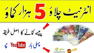 How To Make Money Online Fast || Make Money Online in Pakistan || Make Money