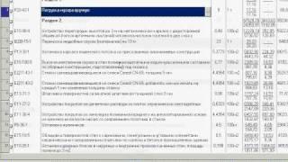 ЭКСПЕРТ СМЕТА Составление сметы  Как удалить отключенные позиции локальной сметы(, 2010-07-16T11:00:44.000Z)