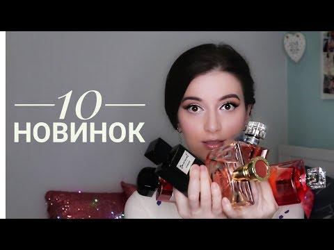 10 НОВЫХ АРОМАТОВ ПРОМАХИ😫 И ВОСТОРГ😱