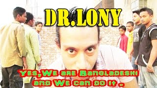 Dr Lony levitation trick not revealed . Bangla funny video by Dr.Lony ✔