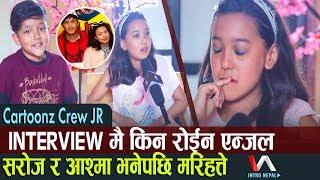 Saroj र Ashma हाम्रा गुरु ,Compare गर्दा रिस उठ्छ || Intro Nepal